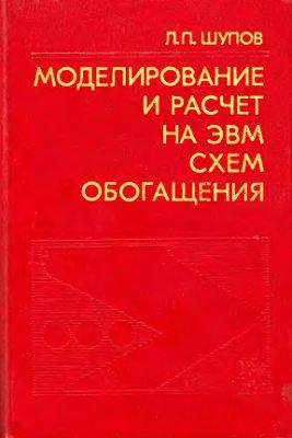 Шупов Л.П. Моделирование и расчет на ЭВМ схем обогащения