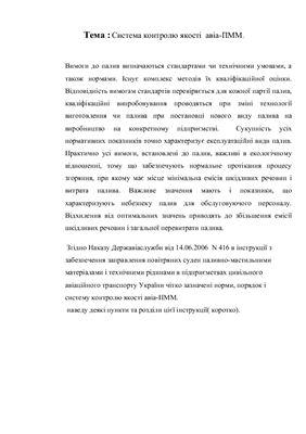 Контрольная работа по химмотологии. 1)Тема: Система контролю якості авіа-ПММ.(укр.яз) и 2)Тема: Методы повышения детонационной стойкости авиабензинов