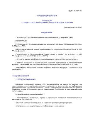 РД 153-39.4-091-01 Инструкция по защите городских подземных трубопроводов от коррозии