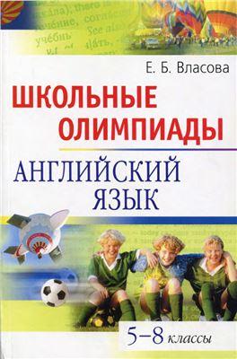 Власова Е.Б. Школьные олимпиады. Английский язык. 5-8 классы