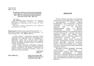 Шапкова Л.В. Коррекционные подвижные игры и упражнения для детей с нарушениями в развитии