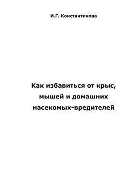 Константинова И.Г. Как избавиться от крыс, мышей и домашних насекомых-вредителей