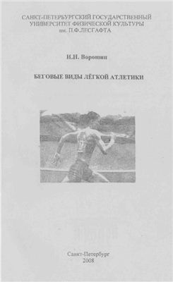 Ворошин И.Н. Беговые виды лёгкой атлетики
