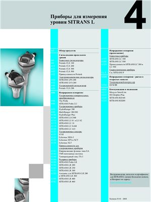 Приборы для измерения уровня SITRANS L
