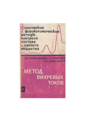 Шумиловский Н.Н. и др. Метод вихревых токов