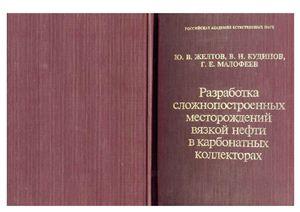 Желтов Ю.В., Кудинов В.И., Малофеев Г.Е. Разработка сложнопостроенных месторождений вязкой нефти в карбонатных коллекторах