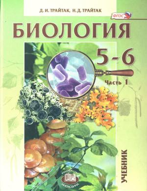 Трайтак Д.И., Трайтак Н.Д. Биология. Растения. Бактерии. Грибы. Лишайники. 5-6 классы. Часть 1