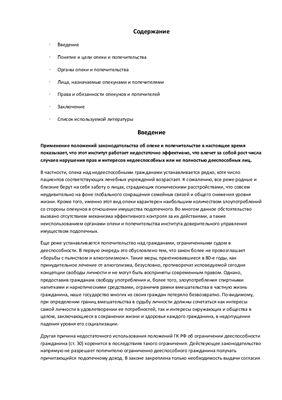 Реферат - Понятие и цели опеки и попечительства