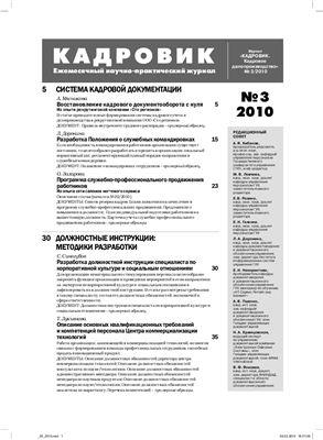 Кадровик. Кадровое делопроизводство 2010 №03