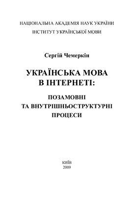 Чемеркін С.Г. Українська мова в Інтернеті: позамовні та внутрішньо-структурні процеси