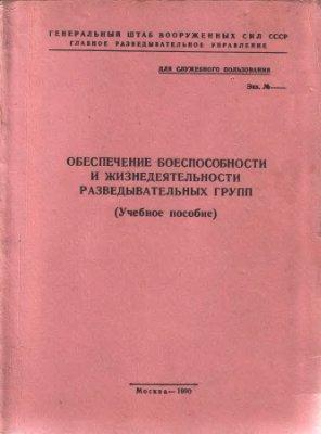 Беленко С.В. Обеспечение боеспособности и жизнедеятельности разведывательных групп