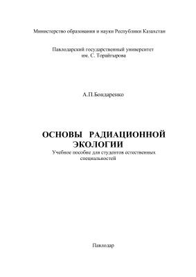 Бондаренко А.П. Основы радиационной экологии