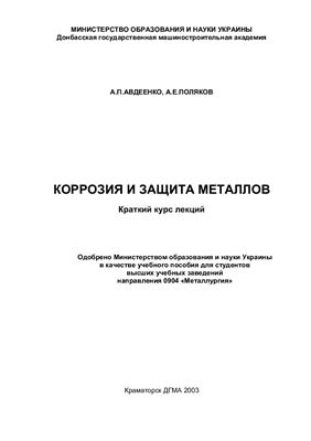 Авдеенко А.П., Поляков А.Е. Коррозия и защита металлов
