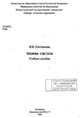Плотникова Н.В. Теория систем