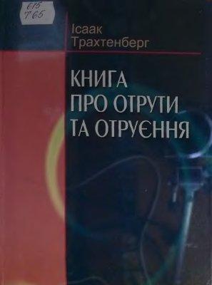 Трахтенберг Ісаак. Книга про отрути і отруєння