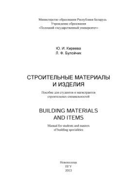 Киреева Ю.И., Булойчик Л.Ф. Строительные материалы и изделия. Building Materials and Items