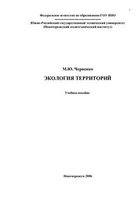 Черненко М.Ю. Экология территорий