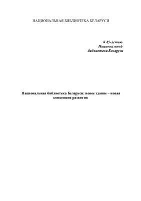 Мотульский Р.С. Национальная библиотека Беларуси: новое здание - новая концепция развития