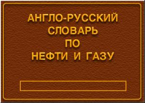 Англо-русский нефтепромысловый словарь