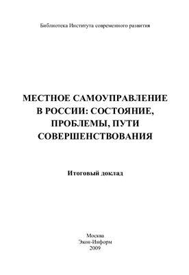 Максимова А.И. (ред.) Местное самоуправление в России: состояние, проблемы, пути совершенствования. Итоговый доклад