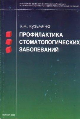 Кузьмина Э.М. Профилактика стоматологических заболеваний. Учебное пособие