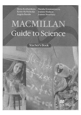 Kozharskaya Elena et al. Macmillan Guide to Science. Teacher's Book