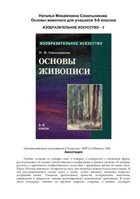 Сокольникова Н.М. Изобразительное искусство. Основы живописи для учащихся 5-8 классов