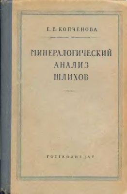 Копченова Е.В. Минералогический анализ шлихов