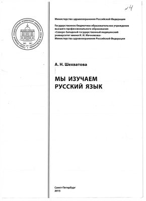 Шехватова А.Н. Мы изучаем русский язык. Часть 1