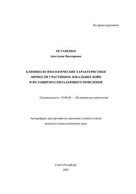 Остапенко А.В. Клинико-психологические характеристики личности участников локальных войн и их защитно-совладающего поведения