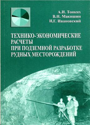 Тонких А.И. Технико-экономические расчеты при подземной разработке рудных месторождений