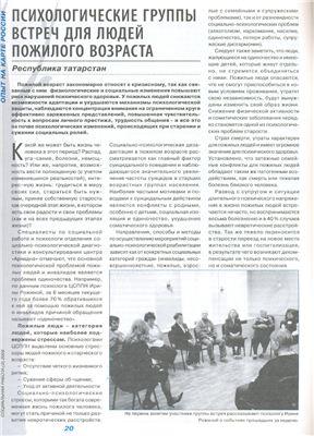 Сборка статей по Технологии социальной реабилитации и адаптации