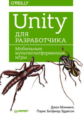 Мэннинг Д., Батфилд-Эддисон П. Unity для разработчика. Мобильные мультиплатформенные игры