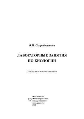 Скоробогатова О.Н. Лабораторные занятия по биологии