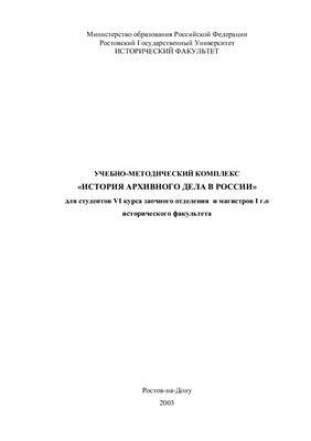 Рыжкова Н.В. Учебно-методический комплекс История архивного дела в России