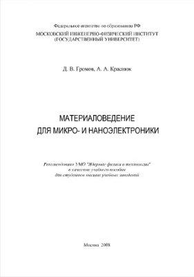 Громов Д.В., Краснюк А.А. Материаловедение для микро- и наноэлектроники