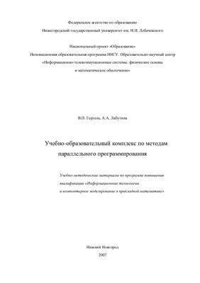 Гергель В.П., Лабутина А.А. Учебно-образовательный комплекс по методам параллельного программирования