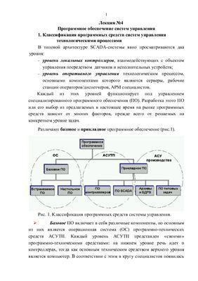 Андреев Е.Б. Современные технологии автоматизации (5 лекций)
