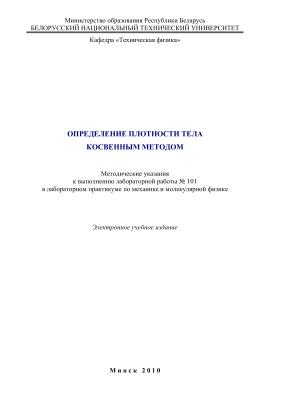 Хорунжий И.А. и др. (сост.) Определение плотности тела косвенным методом