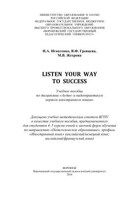 Игнатенко Н.А., Гревцева В.Ф., Жехрова В.Ф. Listen your Way to Success