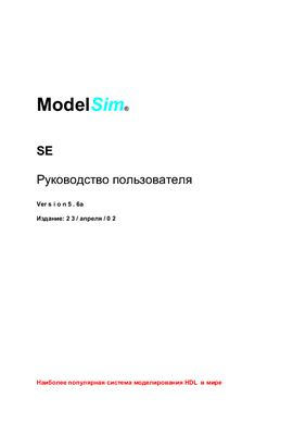 Model Technology Incorporated. ModelSim SE. Руководство пользователя Version 5.6а