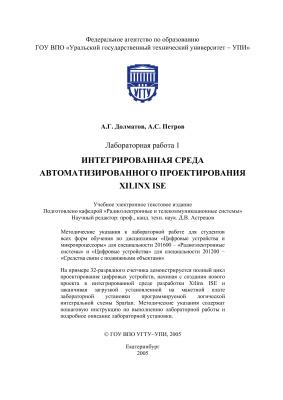 Долматов А.Г., Петров А.С. Интегрированная среда автоматизированного проектирования XILINX ISE