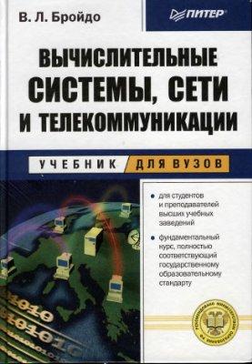 Бройдо В.Л. Вычислительные системы, сети и телекоммуникации