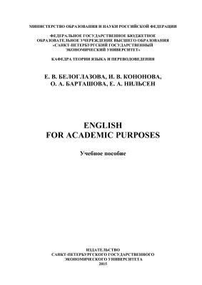 Белоглазова Е.В., Кононова И.В., Барташова О.А., Нильсен Е.А. English for academic purposes