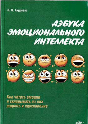Андреева И.Н. Азбука эмоционального интеллекта