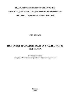 Белых С.К. История народов Волго-Уральского региона