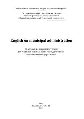 Беззатеева Э.Г., Алейникова Т.В. English on Municipal Administration