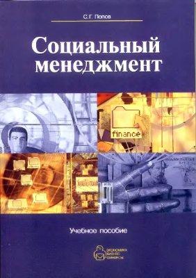 Попов С.Г. Социальный менеджмент