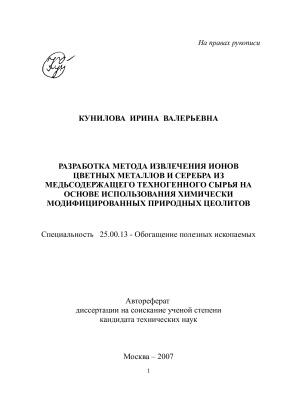 Кунилова И.В. Разработка метода извлечения ионов цветных металлов и серебра из медьсодержащего техногенного сырья на основе использования химически модифицированных природных цеолитов