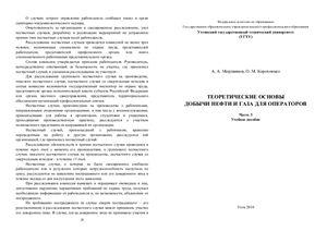 Мордвинов А.А., Корохонько О.М. Теоретические основы добычи нефти и газа для операторов. Часть 3